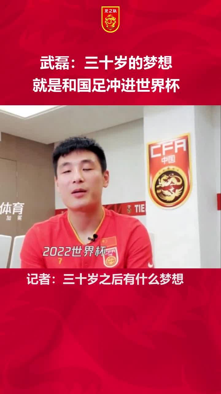 武磊:三十岁的梦想,就是和国足冲进卡塔尔世界杯