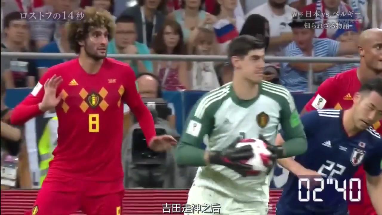 日本电视台制作18年世界杯纪录片《让日本沉默的14秒钟》