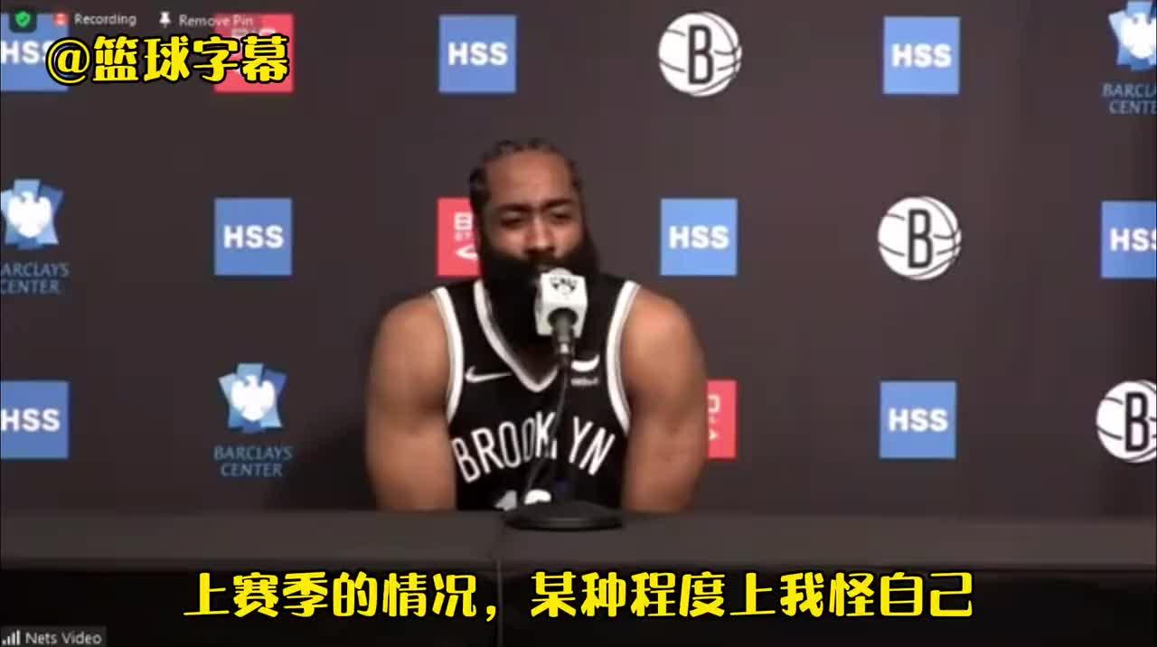 哈登:上赛季怪我自己准备不足,才导致伤病不断